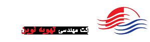 تهویه رویا نوین ایرانیان