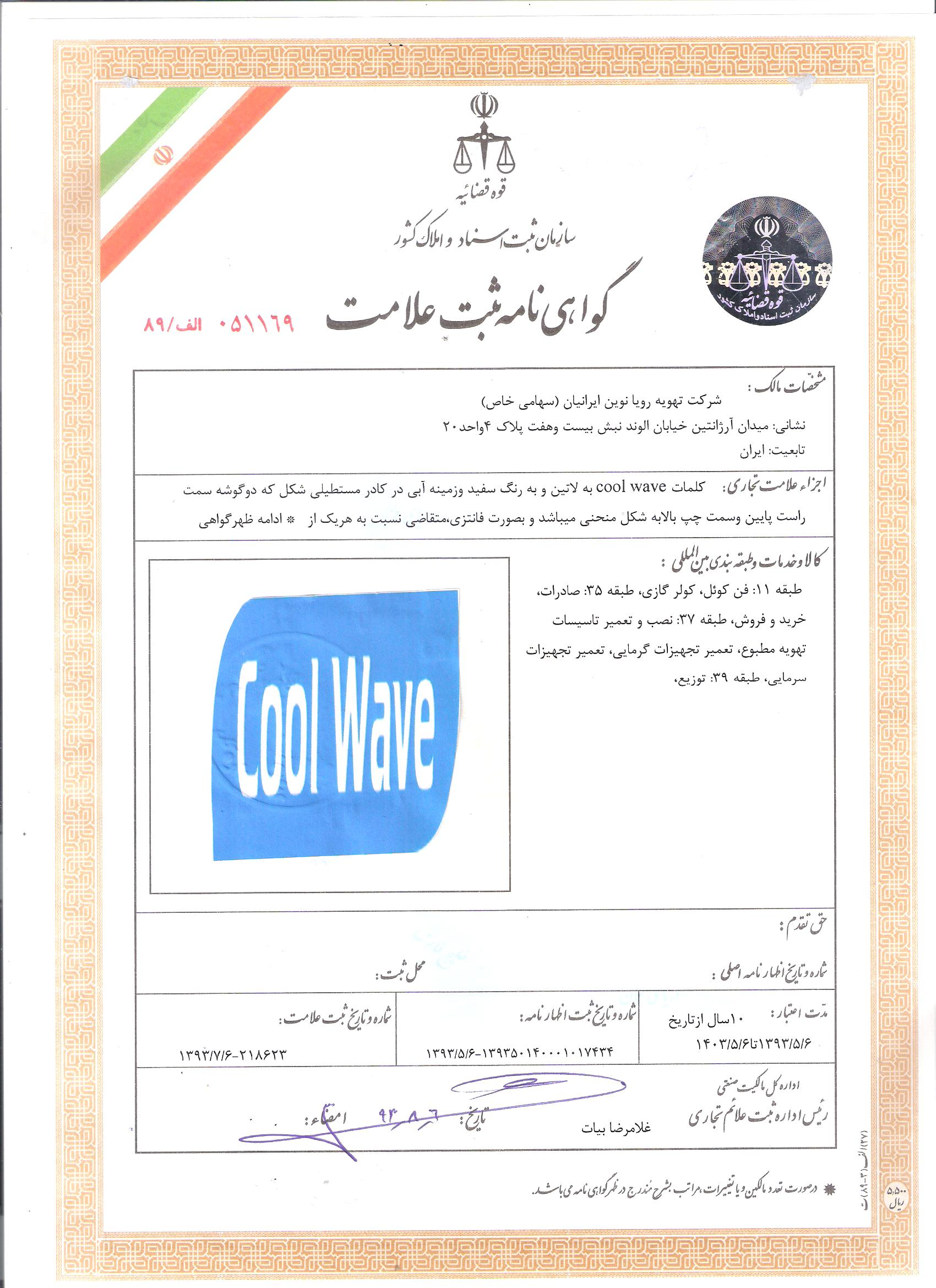 Cool Wave Certificate